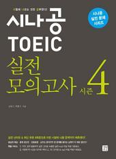 시나공 TOEIC 실전 모의고사 시즌4