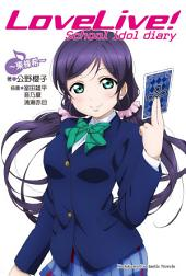 LoveLive! School idol diary (8): 東條希