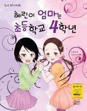 혜린이 엄마는 초등학교 4학년 - 즐거운 동화여행25