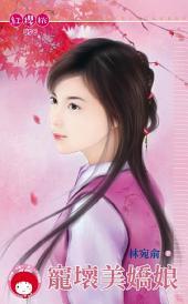 寵壞美嬌娘<限>: 禾馬文化紅櫻桃系列050