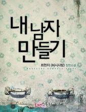 [세트] 내 남자 만들기 (전2권/완결)