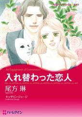 入れ替わった恋人: ハーレクインコミックス