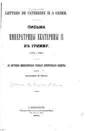 Письма императрицы Екатерины ІІ къ Гримму, 1774-1796