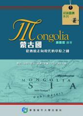 蒙古國: 從傳統走向現代的草原之國