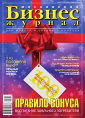 Бизнес-журнал, 2006/16