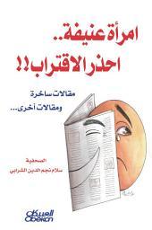 امرأة عنيفة.. احذر الاقتراب!!: مقالات ساخرة ومقالات أخرى