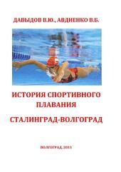 История спортивного плавания Сталинград – Волгоград
