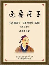 还吾庄子(第三卷): 《逍遥游》《齐物论》新解