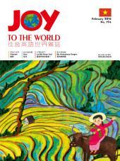 Joy to the world 佳音英語世界雜誌 第194期: 2016年2月號
