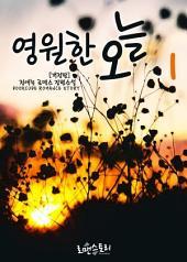 영원한 오늘 1 (개정판)