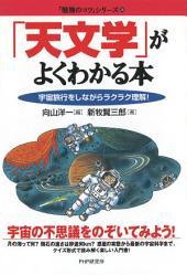「天文学」がよくわかる本: 宇宙旅行をしながらラクラク理解!