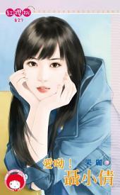 愛呦!聶小倩: 禾馬文化紅櫻桃系列827