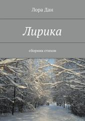 Лирика. сборник стихов