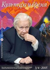Культура и время. № 3/4(56). 2015: Культурно-просветительский, научно-публицистический журнал