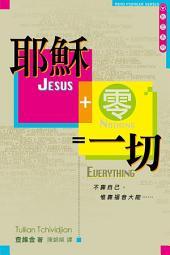 耶穌 + 零 = 一切