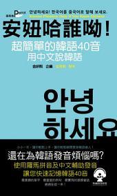 安妞哈誰呦!超簡單的韓語40音:用中文說韓語: 語言鳥文化020