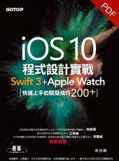 iOS 10程式設計實戰-Swift 3 + Apple Watch 快速上手的開發技巧200+(電子書)