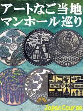 アートなご当地マンホール巡り: 日本の道にある芸術的なデザイン蓋の写真集