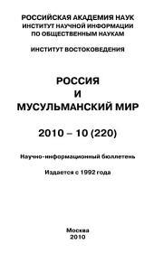 Россия и мусульманский мир: Выпуски 10-2010