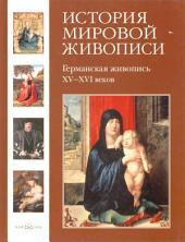 Германская живопись XV–XVI веков