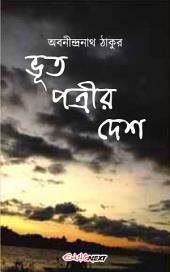 ভূত পত্রীর দেশ / Bhut Patrir Desh (Bengali): Bengali Novel