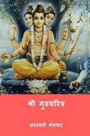 Shri GuruCharitra  Marathi Edition  PDF