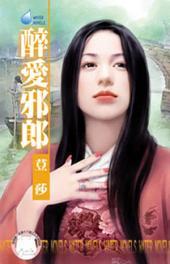 醉愛邪郎~揚州奇情之一: 禾馬文化水叮噹系列066