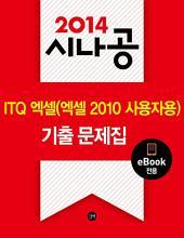 2014 시나공 ITQ 엑셀(엑셀 2010 사용자용) 기출문제집(eBook전용)