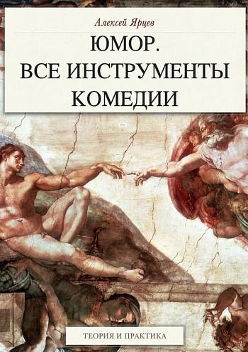[PDF] Алексей Ярцев - Юмор. Все инструменты комедии. Теория ...