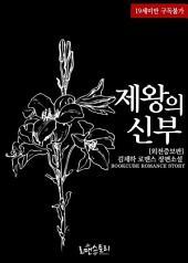 [세트] 제왕의 신부 (전2권/완결)