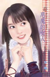惡魔的女人: 禾馬文化甜蜜口袋系列012