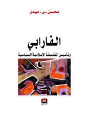 الفارابي وتأسيس الفلسفة الإسلامية السياسية