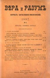 Вѣра и разум: Том 4,Выпуски 1-2
