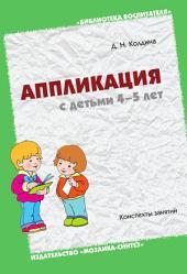 Аппликация с детьми 4-5 лет: конспекты занятий