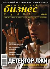 Бизнес-журнал, 2004/24: Кировская область