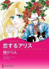 【無料配信】恋するアリス (ハーレクイン)