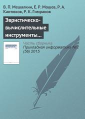 Эвристическо-вычислительные инструменты компьютеризированной интегрированной логистической поддержки промышленных трубопроводных систем