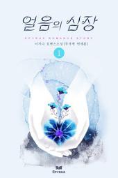 얼음의 심장(무삭제 연재본) 1