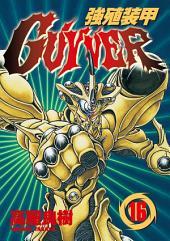 強殖裝甲GUYVER (16)