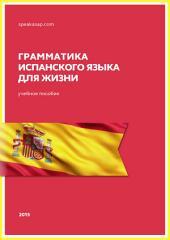 Грамматика испанского языка для жизни