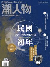 潮人物2015年9月號 vol.59: 民國初年 學習一種高貴的生活