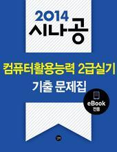 2014 시나공 컴퓨터활용능력 2급 실기 기출문제집(eBook전용): 시험에 나오는 것만 공부한다