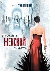 Исповедь о женской тюрьме: Художественный роман, основанный на личном опыте автора