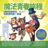 魔法青春旅程: 4到9年級學生性教育的第一本書