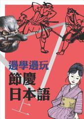 從各地慶典學文化日語 (上): 最豐富的日語自學教材