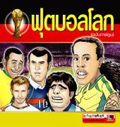 ฟุตบอลโลก: ฟุตบอลโลก ชีวประวัติบุคคลสำคัญ