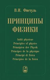 Принципы физики