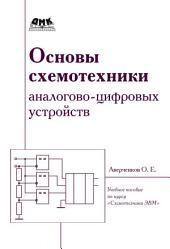 Основы схемотехники аналого-цифровых устройств