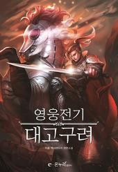 [연재] 영웅전기 대고구려 34화