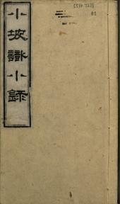 小坡識小錄: 四卷